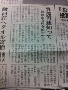 富士ニュース 9月3日