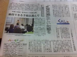 静岡新聞夕刊 10月9日