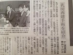 静岡新聞朝刊 9月6日