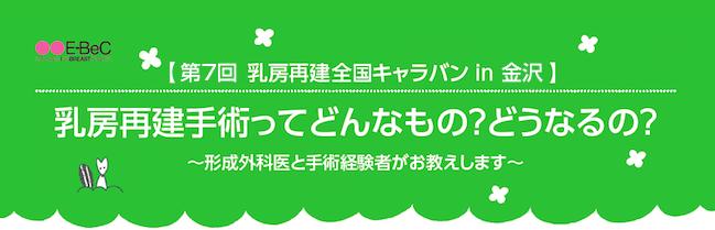 乳房再建全国キャラバン in 金沢
