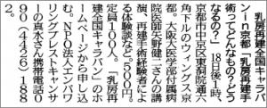 京都新聞4.3