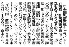 京都新聞4.12