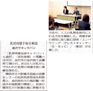2015-10-20火新聞記事 (1).pdf - Adobe Acrobat Reader DC 2015-11-10 11.51.07