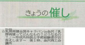 北国新聞_今日の催し.docx - Word 2015-11-10 11.49.56