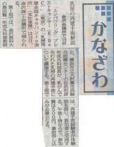北国NP事前告知.PDF.docx - Word 2015-11-10 11.48.38