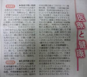 西日本新聞告知