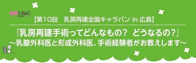 第10回 乳房再建全国キャラバン in 広島