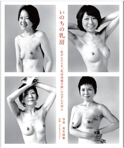 写真集『いのちの乳房』