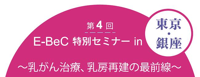 第4回 E-BeC特別セミナー in 東京・銀座