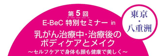 """""""第5回E-BeC特別セミナー in 東京・八重洲 乳がん治療中・治療後のボディケアとヘアメイク セルフケアで身体も顔も健康で美しく"""""""