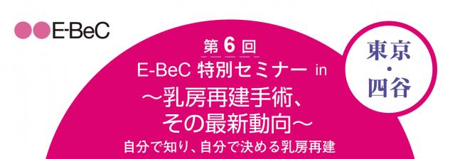 第6回 E-BeC特別セミナー in 東京・四谷