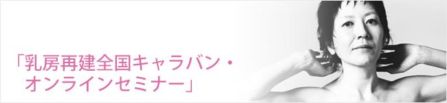乳房再建全国キャラバン、オンラインミーティング・セミナー