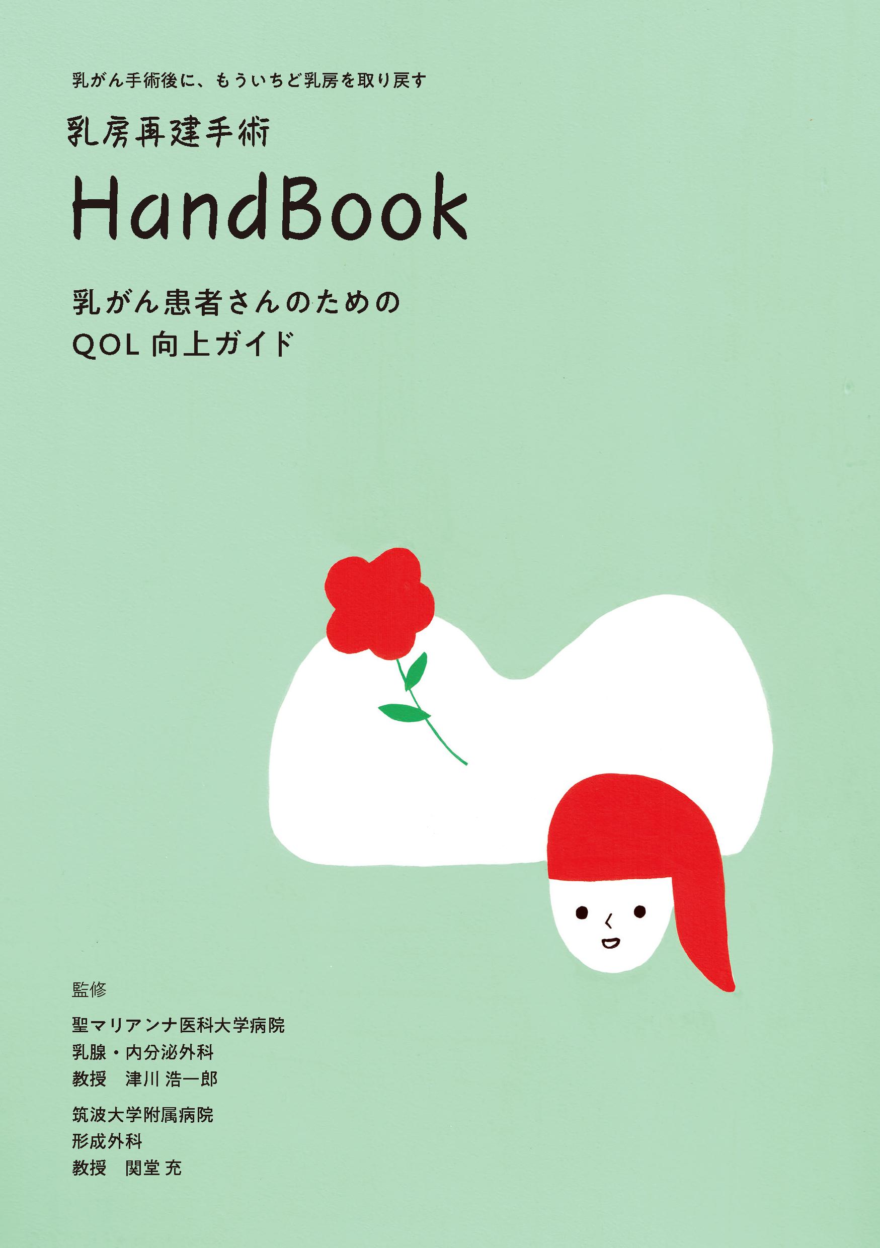 乳房再建Hand Book