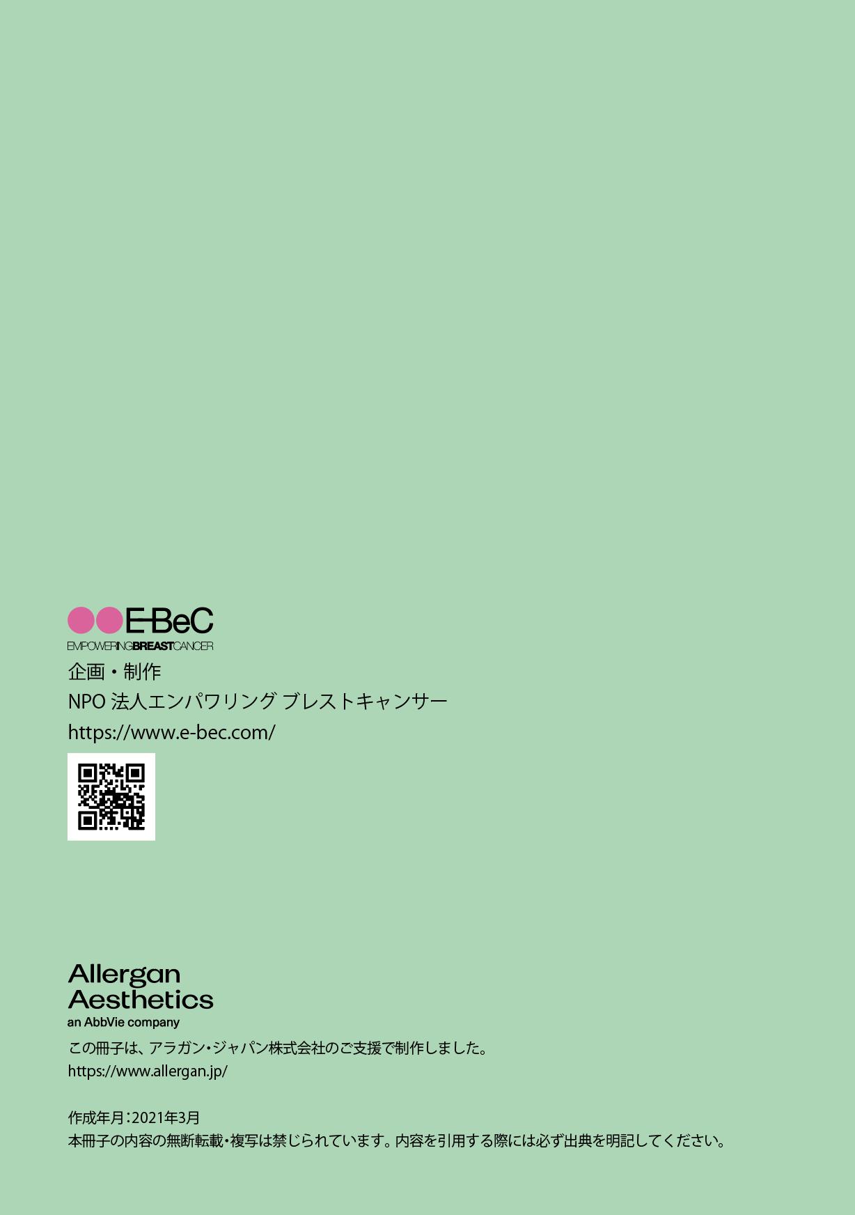 handbook2021 裏表紙