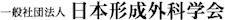 日本形成外科学会