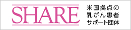 SHARE日本語部門公式サイト