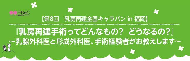 第8回 乳房再建全国キャラバン in 福岡
