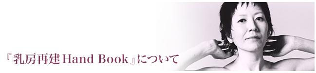 『乳房再建Hand Book』について