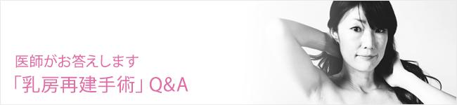 「乳房再建手術」Q&A