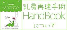 乳房再建手術Hand Book